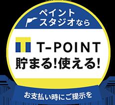 ペイントスタジオなたT-POINT貯まる!使える!