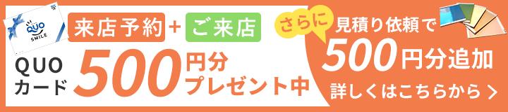 来店予約+ご来店 Quoカード500円分プレゼント中!さらに見積もり依頼で500円分追加!