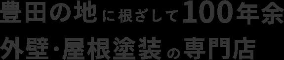 豊田の地に根ざして100年余外壁・屋根塗装の専門店