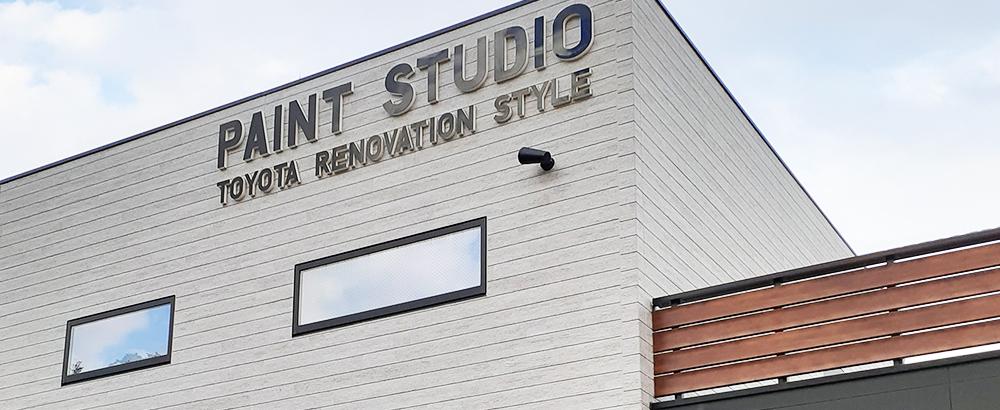 ペイントスタジオの魅力 豊田市 外壁塗装・屋根塗装専門ペイントスタジオ