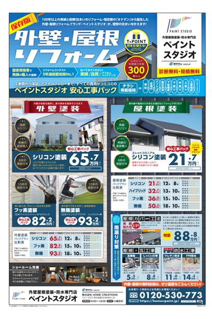 折込チラシ 豊田市 外壁塗装・屋根塗装専門ペイントスタジオ